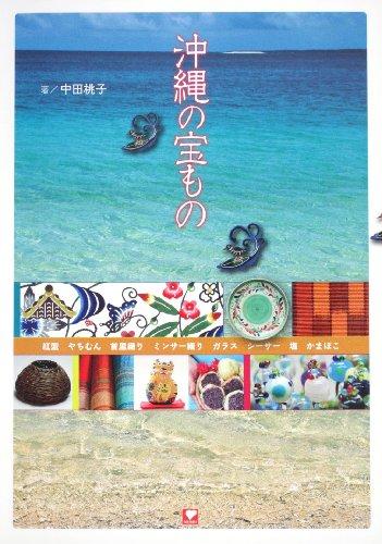 沖縄の宝ものの詳細を見る