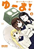 ゆーま! 2巻 (まんがタイムKRコミックス)