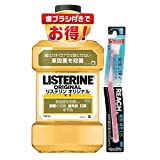 【Amazon.co.jp限定】薬用 リステリン オリジナル マウスウォッシュ 歯ブラシ付き 1000mL [医薬部外品]