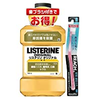 【Amazon.co.jp限定】薬用 リステリン オリジナル マウスウォッシュ 歯ブラシ付き 1000mL