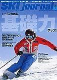 スキージャーナル 2018年 1月号 [雑誌]