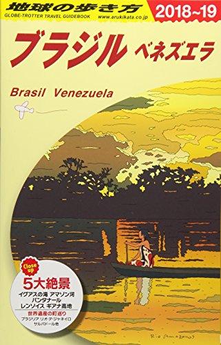 B21 地球の歩き方 ブラジル ベネズエラ 2018~2019