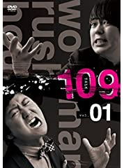 ウーマンラッシュアワー109 vol.1 [DVD]