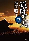孤鷹(こよう)の天 下 孤鷹の天 (徳間文庫)