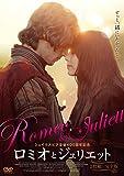 ロミオとジュリエット(2014)