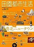 田園都市生活 Vol.54 (エイムック 2979)