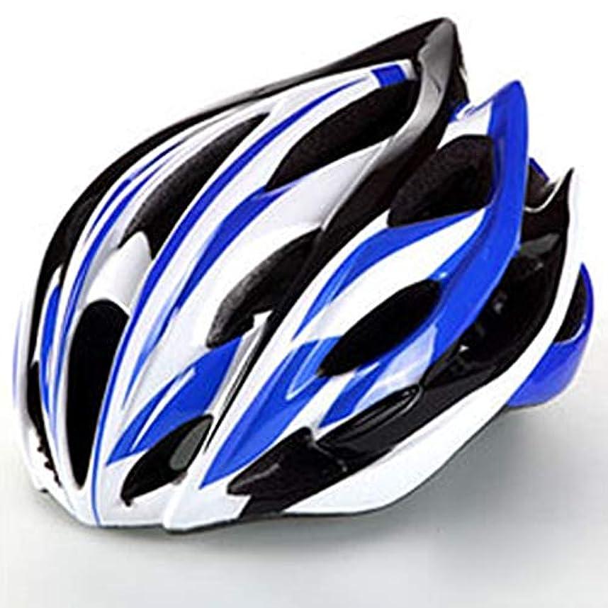 傷つきやすいスピリチュアルヒューズ自転車 ヘルメット 超軽量 高剛性 24通気穴 サイズ調節可能 衝撃吸収 頭守る 通気 通学 スポーツ 7色
