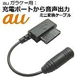 auガラケー用 外部接続端子変換アダプタ(外部接続端子から3.5φ変換) ブラック BL0095