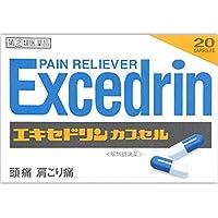 【指定第2類医薬品】エキセドリンカプセル 20カプセル