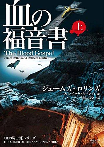血の福音書 上 (マグノリアブックス)の詳細を見る