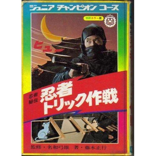 忍者トリック作戦―忍術秘伝 (ジュニアチャンピオンコース)