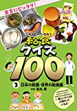 そうだったのか! 給食クイズ100 日本の給食・世界の給食編