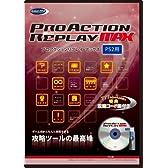 プロアクションリプレイMAX(PS2用)