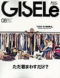 GISELe(ジゼル) 2016年 08 月号
