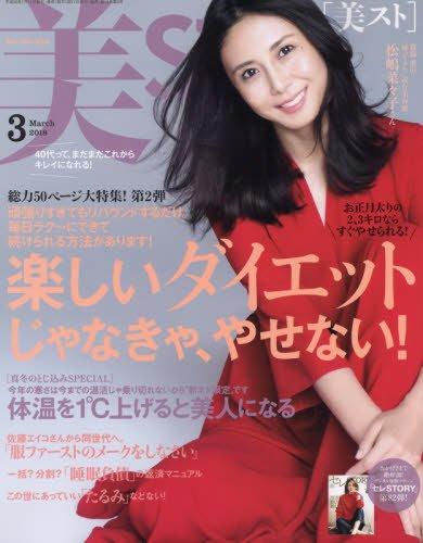 美ST(ビスト) 2018年 03 月号 [雑誌]