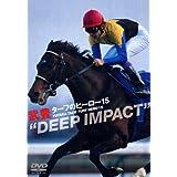 ターフのヒーロー15 ~DEEP IMPACT~ [DVD]