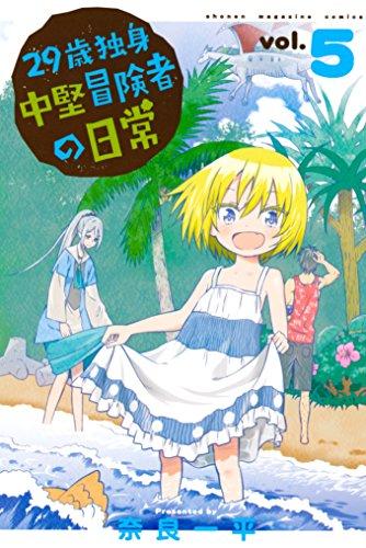 29歳独身中堅冒険者の日常(5) (週刊少年マガジンコミックス)