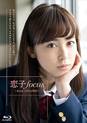 恋子focus~ある女子校生の物語~ 【Blu-ray】