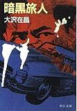 暗黒旅人 (中公文庫)
