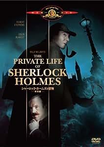 シャーロック・ホームズの冒険(特別編) [DVD]