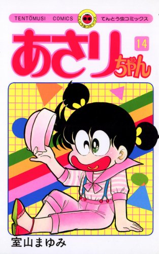 あさりちゃん(14) (てんとう虫コミックス)