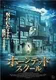 ホーンテッド・スクール[DVD]