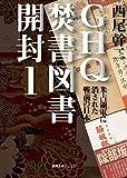GHQ焚書図書開封1 米占領軍に消された戦前の日本 (徳間文庫カレッジ)
