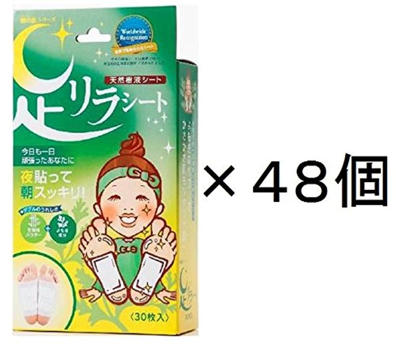 食料品店トレースコピー足リラシート よもぎ 30枚×48個セット