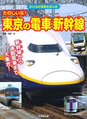 たのしいな!東京の電車・新幹線 (のりもの写真えほん)の詳細を見る