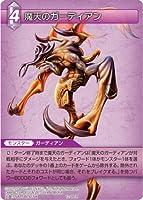 ファイナルファンタジー FF-TCG 魔天のガーディアン 12-091R