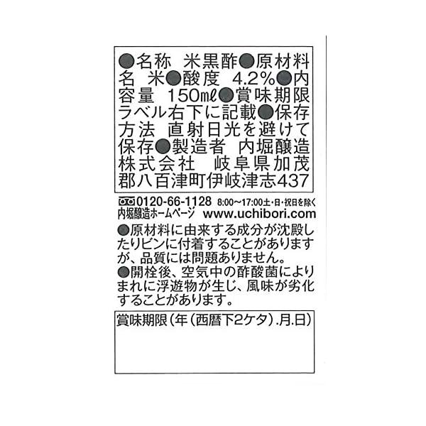 臨醐山黒酢の紹介画像3