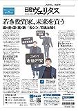 日経ヴェリタス 2021年5月9日号 若き投資家、未来を買う 進・浸・深・真・新、「5シン」で読み解く