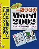 一夜づけのWord2002 ~WindowsXP対応~ (アスカコンピュータ)