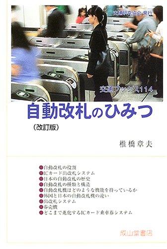 自動改札のひみつ (交通ブックス)の詳細を見る