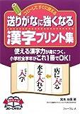 送りがなに強くなる漢字プリント集―コピーしてすぐに使える