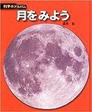 月をみよう (科学のアルバム)