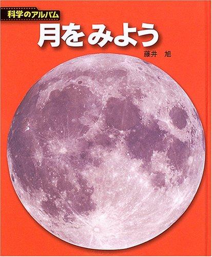 月をみよう (科学のアルバム)の詳細を見る