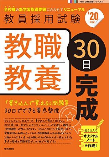教職教養30日完成(2020年度版 Pass Line突破シリーズ)