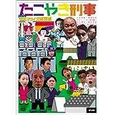 シネマワイズ新喜劇 vol.6「たこやき刑事」 [DVD]