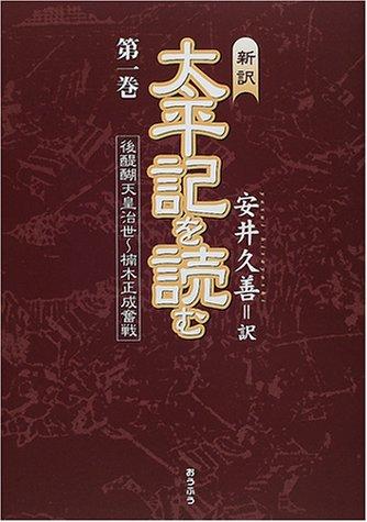 新訳 太平記を読む〈第1巻〉後醍醐天皇治世~楠木正成奮戦