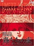 楳図かずお恐怖劇場 「蟲たちの家」 & 「絶食」セット [DVD]