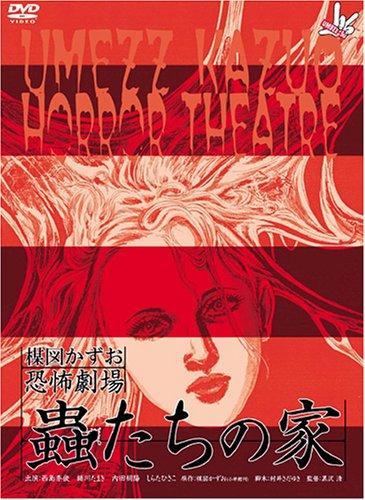楳図かずお恐怖劇場 「蟲たちの家」 & 「絶食」セット [DVD]の詳細を見る