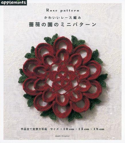 かわいいレース編み 薔薇の園のミニパターン (朝日オリジナル)の詳細を見る