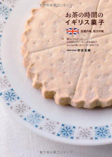 お茶の時間のイギリス菓子 伝統の味、地方の味 暮らしてわかった、1日5回のティータイムがある国で、みんなが楽しみにしているおいしさ