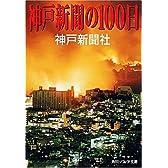 神戸新聞の100日 (角川ソフィア文庫)