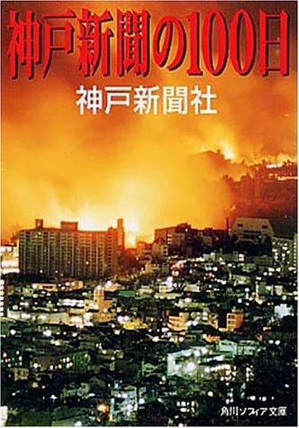 神戸新聞の100日 (角川ソフィア文庫)の詳細を見る