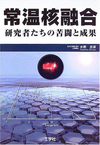 常温核融合―研究者たちの苦闘と成果