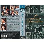 ラブ・ジェネレーション Vol.2 [VHS]