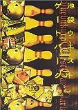 池袋ウエストゲートパーク(3) [DVD]