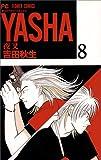 Yasha(夜叉) (8) (別コミフラワーコミックス)